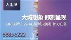 """史上最暖心CP!天汇城携手杨梅红国际私立美校""""艺""""起绽放童心!"""