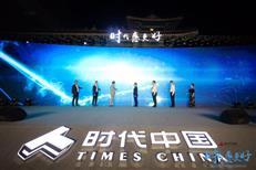 时代惠更好|惠州之巅时代中国品牌发布会圆满落幕
