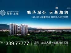 繁华深处·天幕精筑 桑泰龙樾68-113㎡精奢空间现已开放