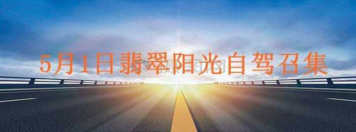 【咚咚看房团】5月1日----翡翠阳光自驾看楼召集中