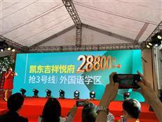 2.88万/㎡起!深圳外国语学区房、3号线物业良心开盘价