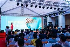 深圳最惊喜价:2.88万/㎡起,带外国语学区!