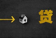 报告显示:一季度我国房地产贷款增速回落