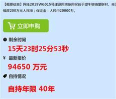 北京首创置业24秒封顶抢下望牛墩地块 楼面价达10070元/㎡