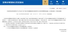 深圳拟出台更新计划有效期管理意见稿,最长有效期为三年!