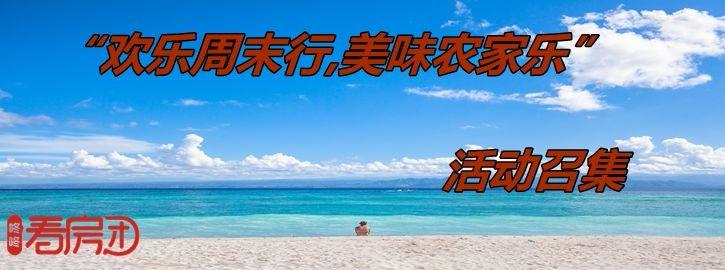 """【咚咚看房团】5月25日""""欢乐周末行,美味农家乐""""看房召集"""
