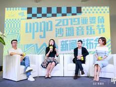 合正东部湾UPGO 2019亚婆角沙滩音乐节发布会