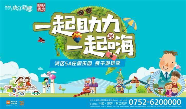 """【亲子游免费送】""""凯撒童话王国""""家庭套票,带你通往奇妙之旅"""