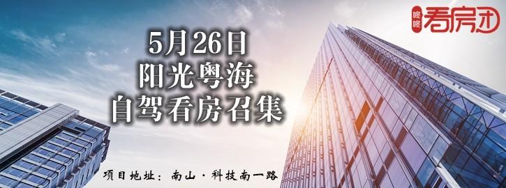 【咚咚看房团】5月26日阳光粤海自驾看房召集