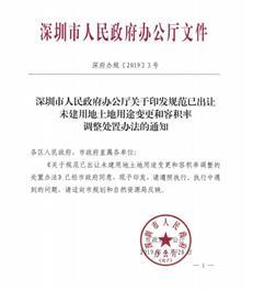 深圳土地新规!大量闲置商服、工业物流地可变更为居住用地!