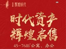 嘉鑫·辉煌时代 45-76㎡公寓办公产品辉煌启售