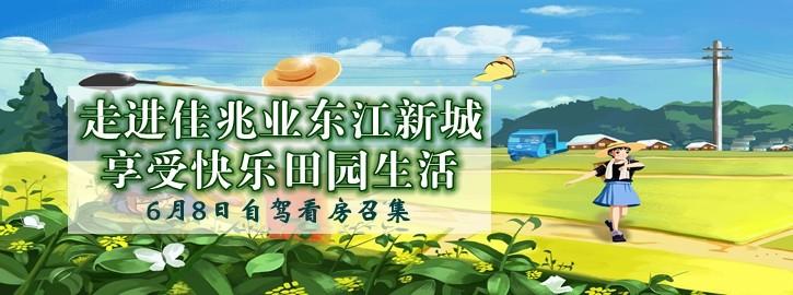 """6月8日""""享受快乐田园生活""""东江新城自驾看房召集"""