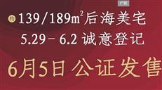 【后海湾打新最优解】海境界二期,深圳湾新盘诚意登记倒计时