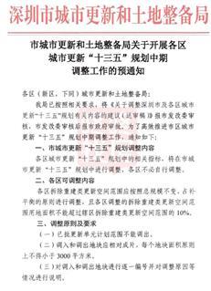 深圳「城市更新与产业园区」一周大事件:龙岗更新计划清理名单