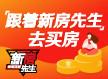 【新房先生本周团购楼盘】6月最火公寓:深圳北红山府