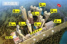 【惠湾备案价】新力珑湾加推第5、6栋260套住宅,均价0.93万/㎡