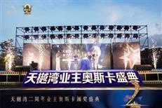 碧桂园·太东天樾湾2周年业主奥斯卡盛典盛大举行