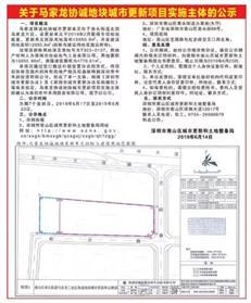 深圳「城市更新与产业园区」一周大事件:新深标局部修订!