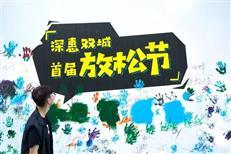 图集|千人尖叫!深惠双城首届放松节圆满落幕!