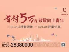 【嘉霖微商大楼】首付5万起 轻松晋级深圳有房一族
