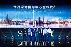 大湾区超级综合体震撼发布!打造世界级城市群核心增长极