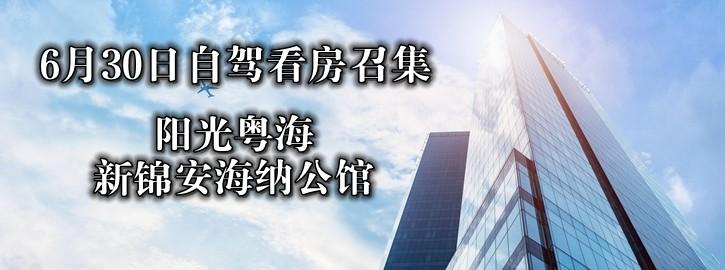【咚咚看房团】6月30日阳光粤海、新锦安海纳公馆自驾看房召集