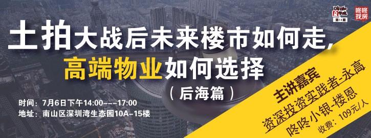 豪宅市场分析,深圳湾二手房大盘点及选房攻略实操