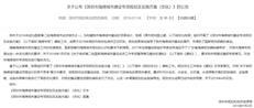 《深圳海绵都邑计划及计划》优化版发布:增强履行指点性