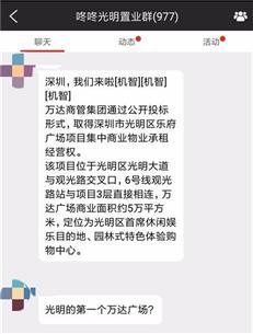 深圳首个万达广场要来了?落地光明乐府广场,与6号线相连