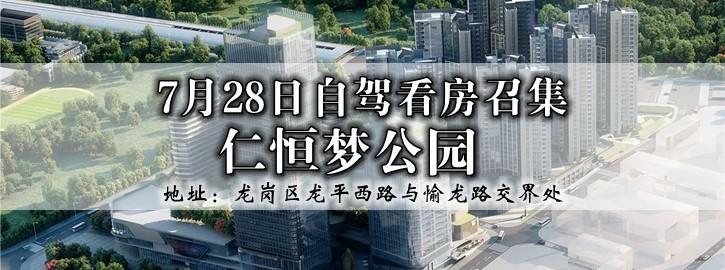 7月28日仁恒梦公园自驾看房召集
