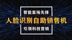 碧桂园ASM人脸辨认自助出售机,开启惠湾智能购房时代!