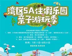 【免费送票】亲子庄园摘菜、泡泡乐园,暑假的正确打开方式!