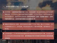 深圳城市更新!回迁房你了解多少?深圳回迁房投资全解析!-咚咚地产头条