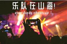 超强阵容!7月27日驰名唱作人梁凡领衔人气乐队空降山海湾!