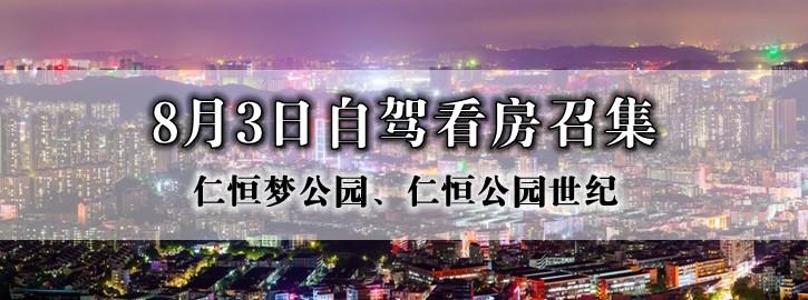 8月3日仁恒专场自驾看房召集
