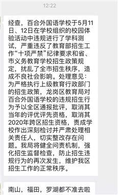 网友爆料:百合外国语黉舍违规招生 取消2020年跨区招生资格?