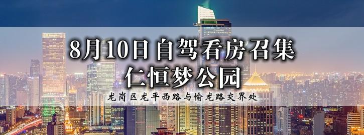 8月10日仁恒梦公园自驾看房召集
