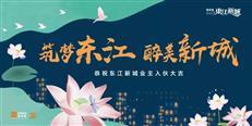 东江新城收楼预告