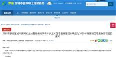 """麻辣周评:80平要补偿几千万?官方对木头龙""""下狠手"""",钉子户慌吗?"""