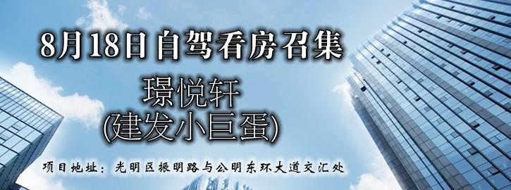 8月18日璟悦轩自驾看房召集