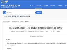 官宣!深圳又一批重大工业项目曝光 龙华最多