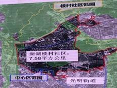 官宣!光明新湖片区激活8个城市更新单元,37公倾土地将招拍挂-咚咚地产头条