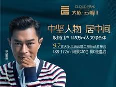"""送票!9月7日古天乐""""空降""""坂田,不为宣传电影只为TA来打CALL!"""