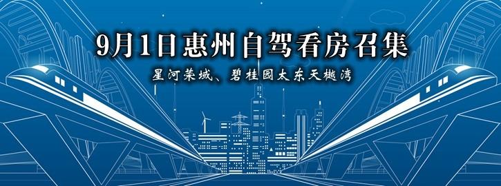 9月1日惠州自驾看房召集