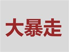 咚咚网友本周活动报名处(8.19-8.25)