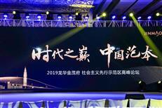 马光远&董藩 共论vipyabo2.com新中心崛起 抢先解读先行示范区
