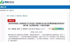 深圳官方三大动作:钉子户征收方案、租赁新政、倒塌房处理公告