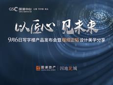 直播| 9月6日国速中心写字楼产品发布会暨程绍正韬设计美学分享