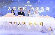 乐见云峰 | 大族云峰二期新品发布会暨古天乐明星见面会落幕!
