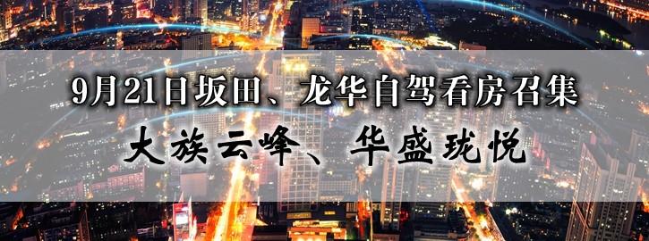 9月21日坂田、龙华自驾看房召集